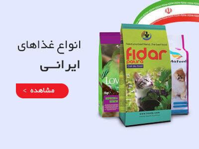 انواع غذاهای ایرانی حیوانات، ویکی پت