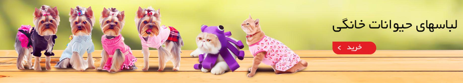 لباس حیوانات؛ ویکی پت